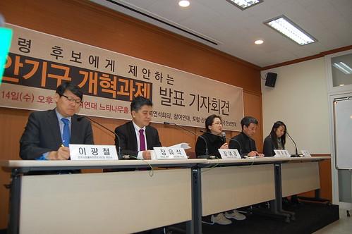 20121114_공안기구개혁과제발표_참여연대느티나무홀