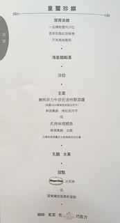 長榮皇璽艙- 台灣-洛杉磯(晚餐 皇璽珍饌)
