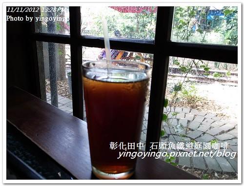 彰化田中_石頭魚鐵道庭園咖啡20121111_R0010182