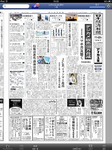 iPad miniで日本経済新聞を閲覧