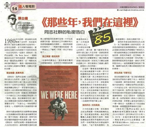 20120408中國時報1