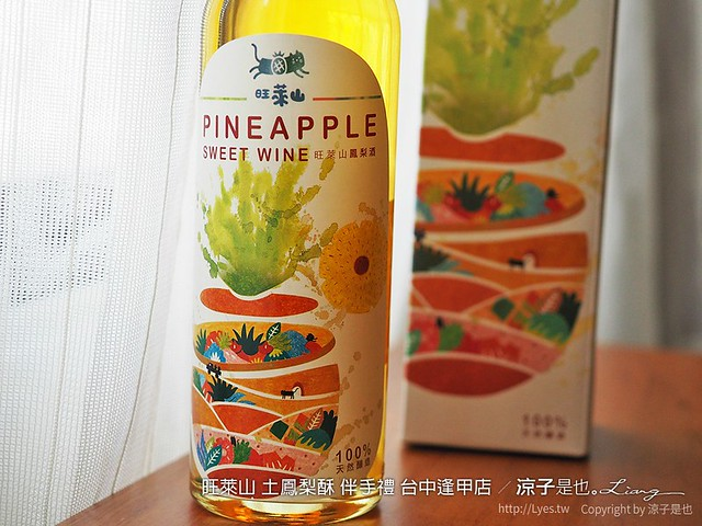 旺萊山 土鳳梨酥 伴手禮 台中逢甲店 77
