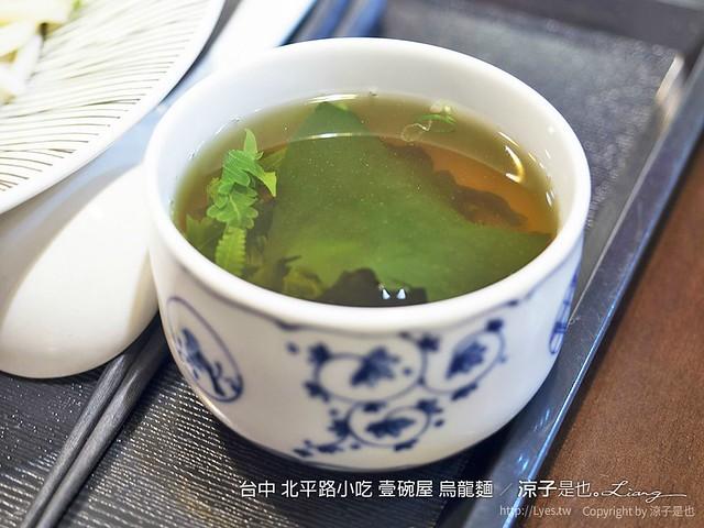 台中 北平路小吃 壹碗屋 烏龍麵 4