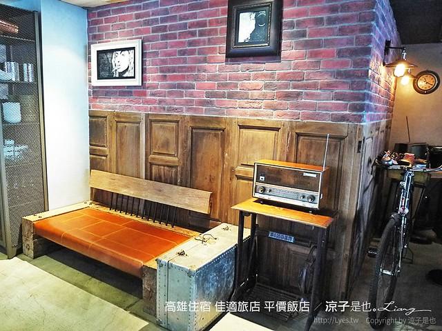 高雄住宿 佳適旅店 平價飯店 48