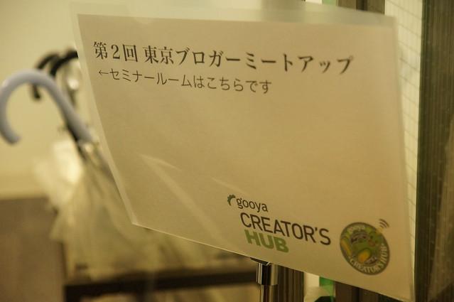 tokyo_bloger_meetup2