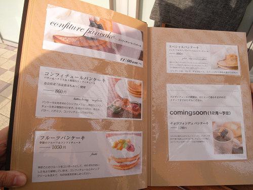 『Cafe +f(カフェ プリュス・エフ)』@馬見丘陵公園-06