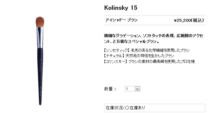 Kolinsky 15 - シュウ ウエムラ公式オンラインショップ - Mozilla Firefox 28.11.2012 220734