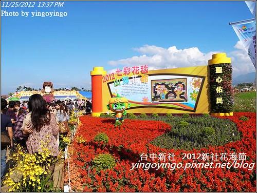 台中新社_2012新社花海節20121125_R0010578