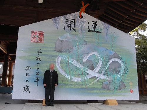 2013年(巳年)のジャンボ絵馬『橿原神宮』@橿原市