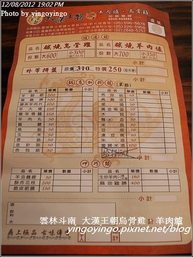 雲林斗南_大漢王朝烏骨雞羊肉爐20121208_R0010764