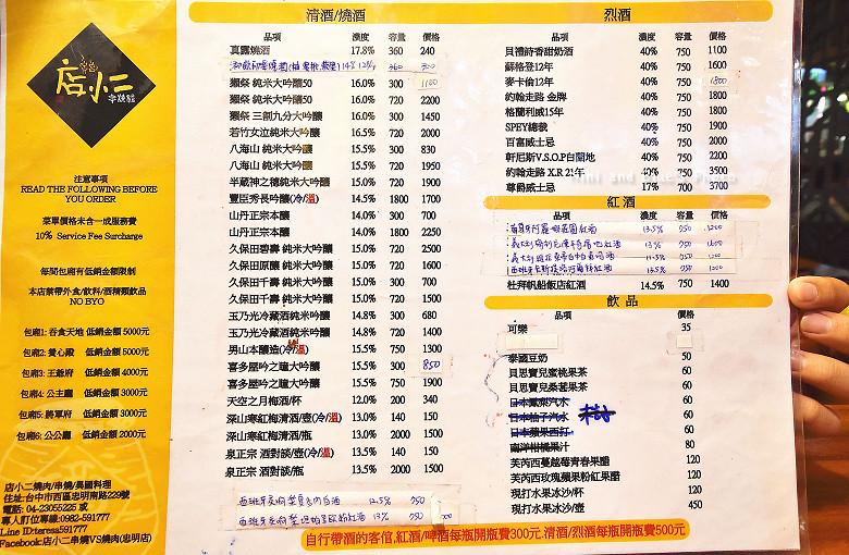 台中燒烤店小二居酒屋菜單14