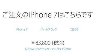 iphone7_02