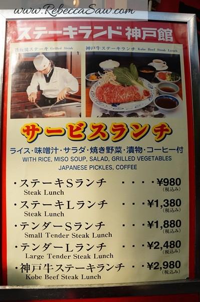 fd5b28d707fc Japan 2012 - Day 7 - Kobe Beef Lunch at Steakland Kobe Osaka ...
