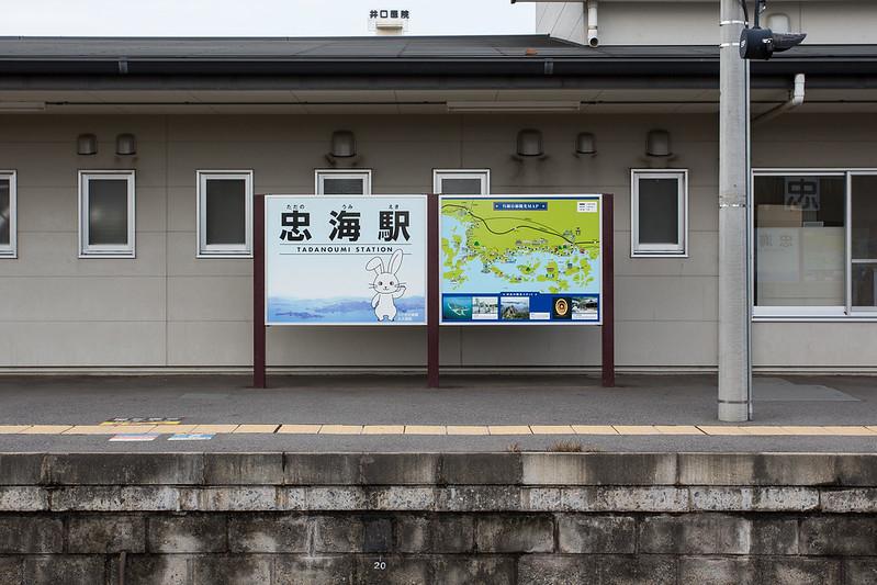 大久野島 #37