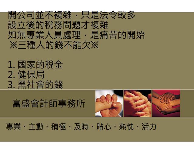 BNI長勝8分鐘分享鄭雅儷會計師20121106.033