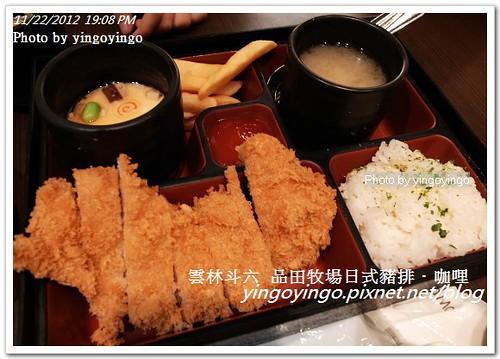 雲林斗六_品田牧場20121122_R0010423