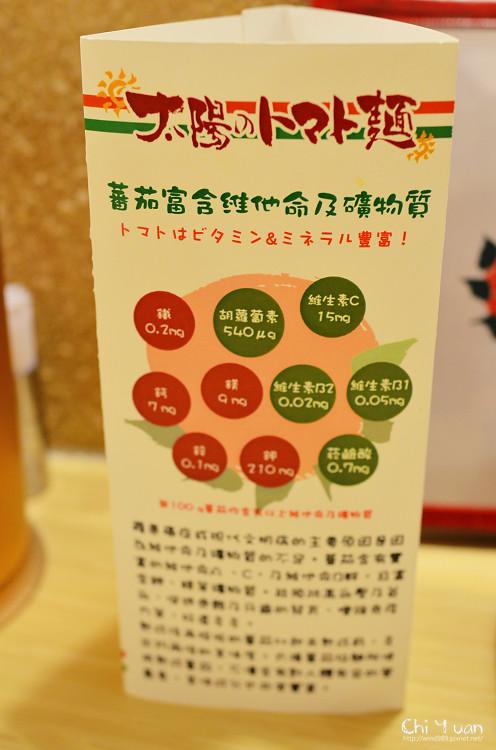 太陽蕃茄拉麵10.jpg