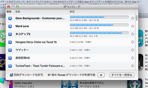 スクリーンショット 2012-12-01 18.01.22