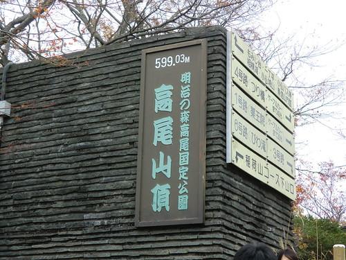 20121203高尾山093