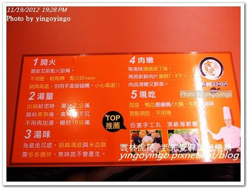 雲林虎尾_老先覺麻辣窯燒鍋20121119_R0010364