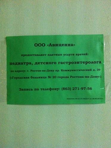 Программа поликлиника