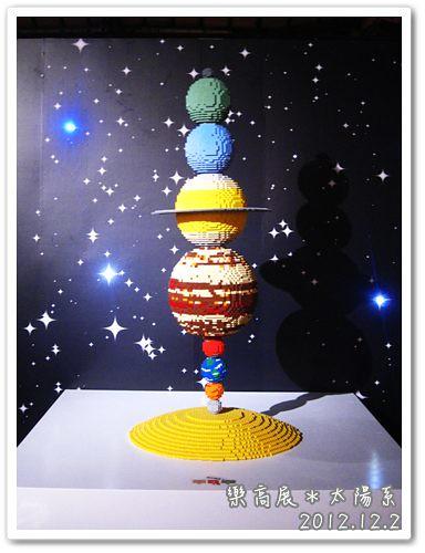 121202-樂高展─太陽系
