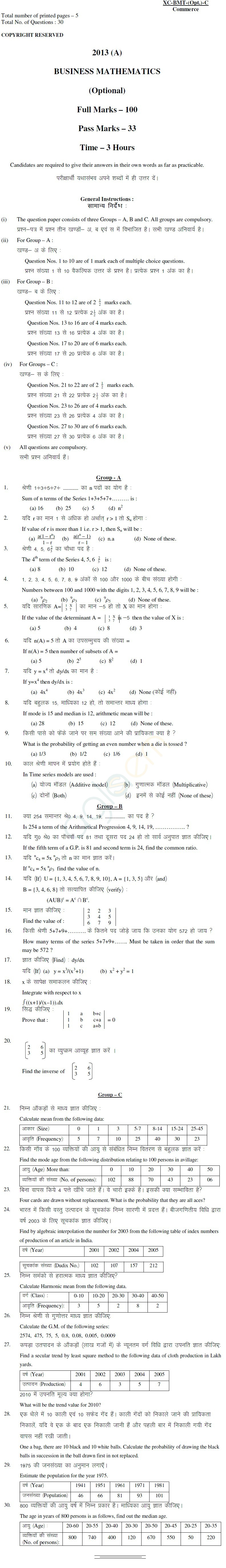 Jharkhand Board Class XII Sample Papers – BUSINESS MATHEMATICS