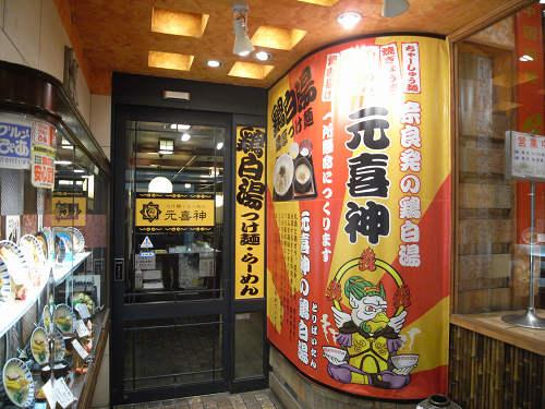 ラーメン『元喜神』奈良店-02