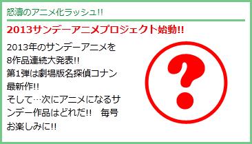121114(3) - 卯起來拍的8部動畫新作『2013 週刊少年SUNDAY Anime Project』正式開跑!第一彈當然是~ (1/3)