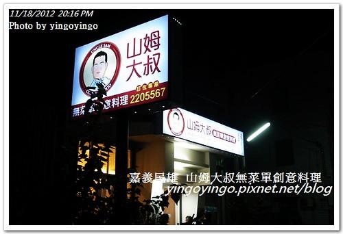 嘉義民雄_山姆大叔20121118_R0010353