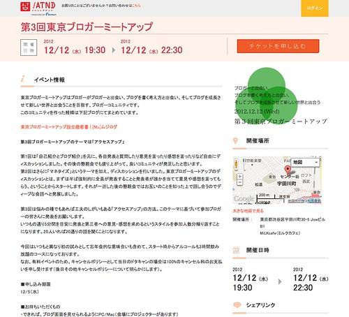 第3回東京ブロガーミートアップ