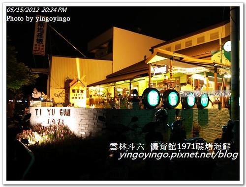 雲林斗六_體育館1971碳烤海鮮20120515_R0061124