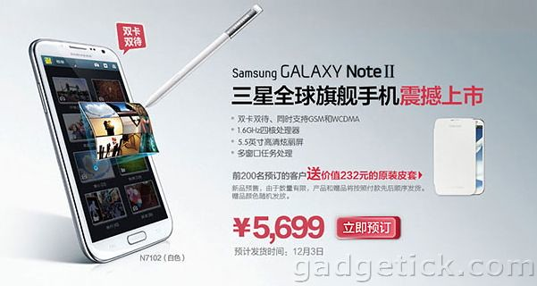 Samsung Galaxy Note 2 две SIM