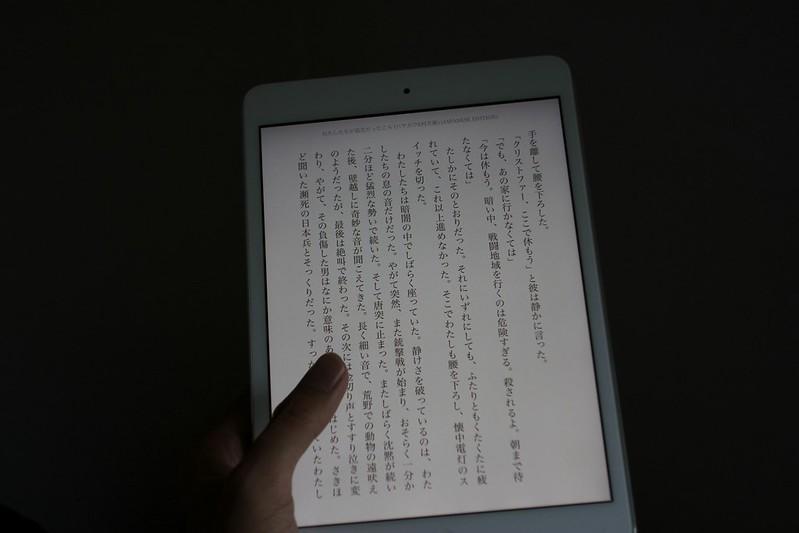 Kazuo Ishiguro「わたしたちが孤児だったころ」 Kindle