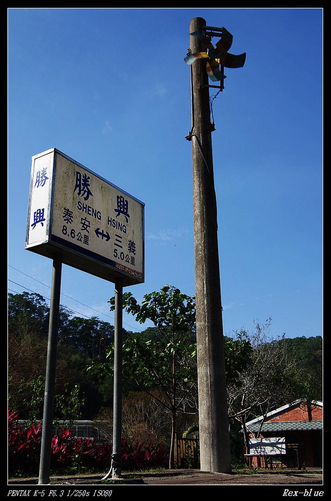 苗栗柿之鄉&勝興車站走拍