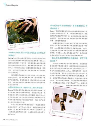 20121125-媽咪寶貝2012.11月專訪3-1