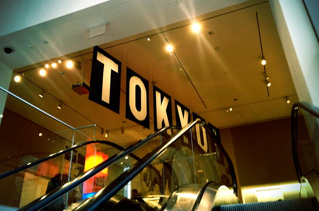 13.16: Approaching the MoMA Tokyo Avant Garde exhibit