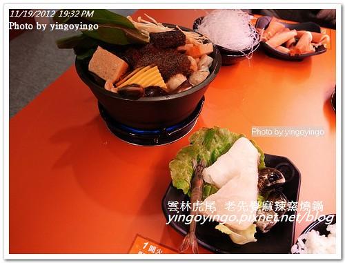 雲林虎尾_老先覺麻辣窯燒鍋20121119_R0010375