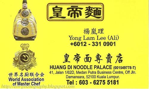 huang di noodle palace img020 copy