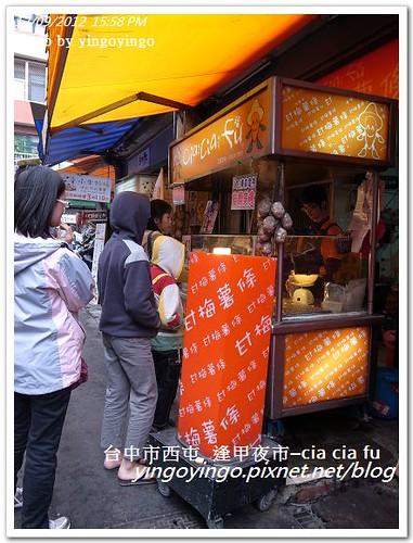 台中市西屯_逢甲夜市(ciaciafu)20121209_R0010854