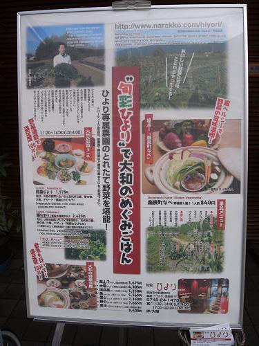 旬菜ひより@ならまち-05
