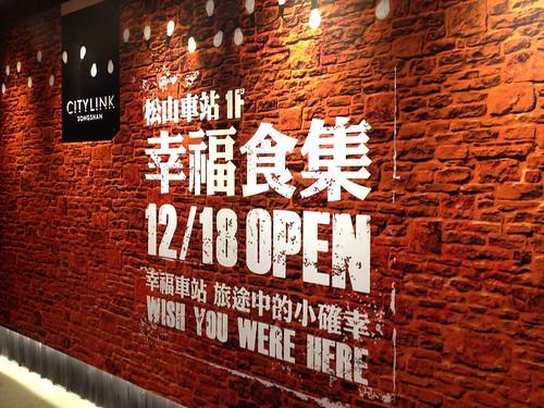 松山車站1F幸福食集