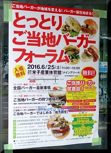 Photo:2016-06-25_ハンバーガーログブック_登壇してきましたー【Event】とっとりバーガーフォーラム_02 By:logtaka