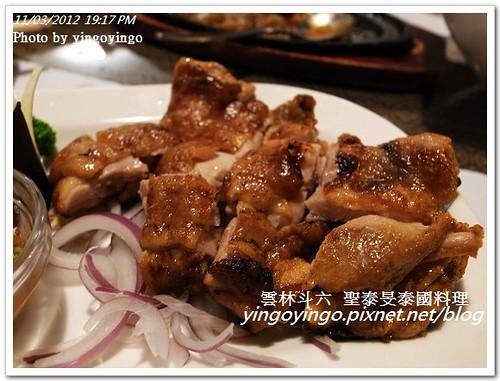 雲林斗六_聖泰旻泰國料理20121103_R0080619