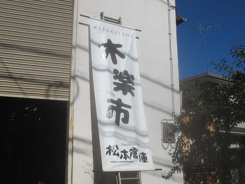 木楽市(中村橋)