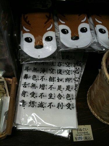 仏像Tシャツなど@なら和み館-04