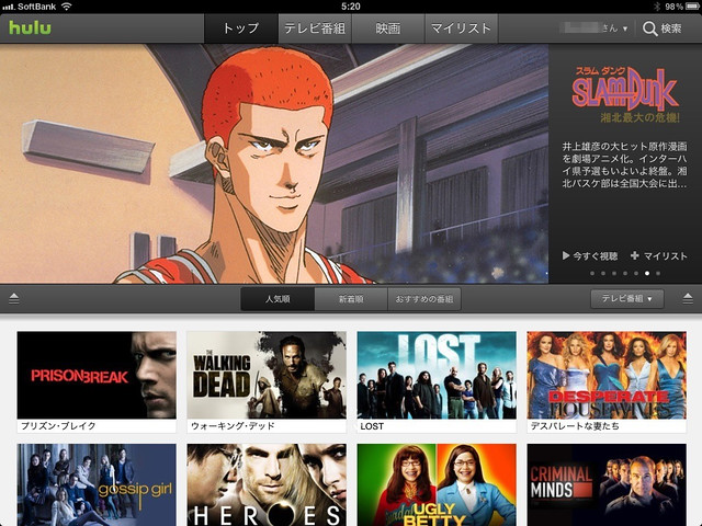 iPad_hulu_top