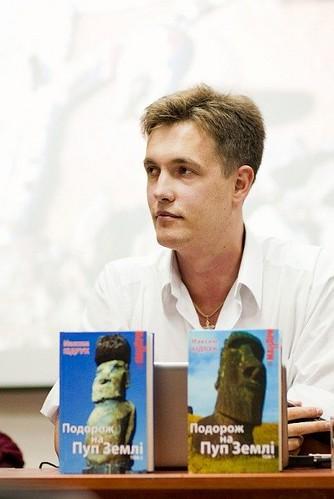 Максим Кідрук