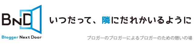 BND_concept