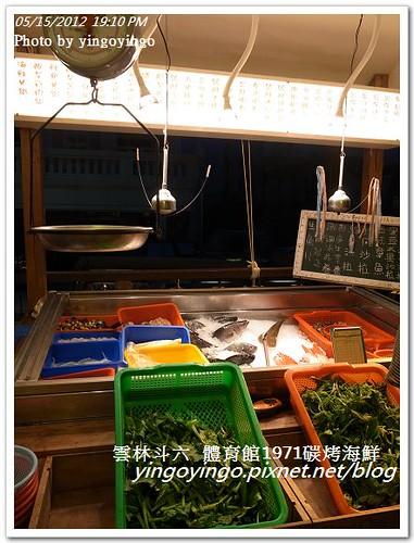 雲林斗六_體育館1971碳烤海鮮20120515_R0061094